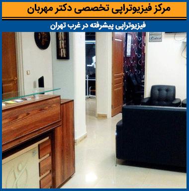 فیزیوتراپی خوب در غرب تهران