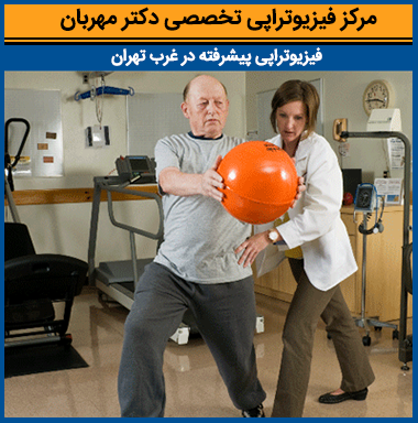 فیزیوتراپی بیماران پارکینسونی