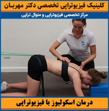 درمان اسکولیوز با فیزیوتراپی