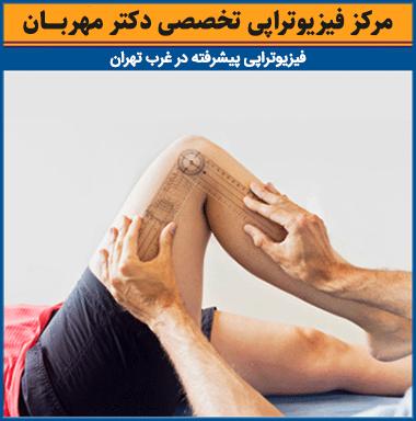 تشخیص کشیدگی عضلات