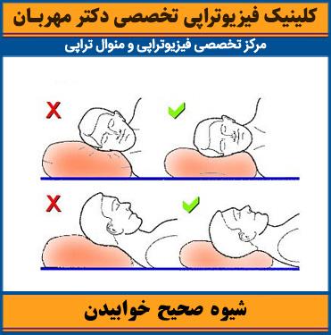 شیوه صحیح خوابیدن