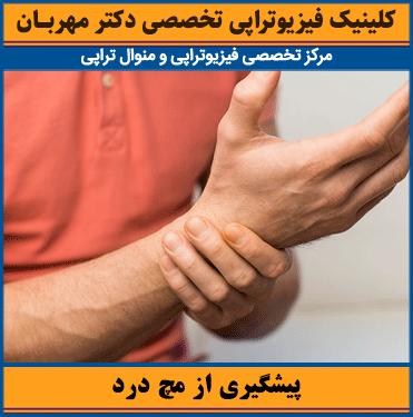 پیشگیری از مچ درد
