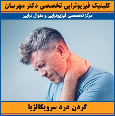 گردن درد سرویکالژیا