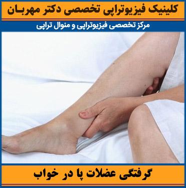 گرفتگی عضلات پا در خواب