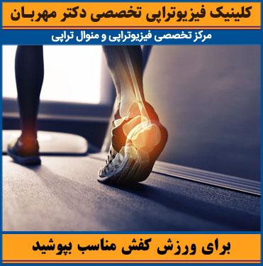 کفش مناسب ورزش