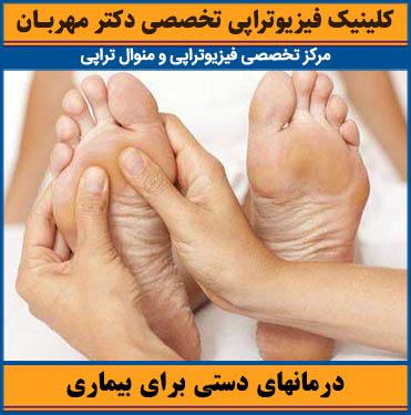 درمانهای دستی برای بیماری