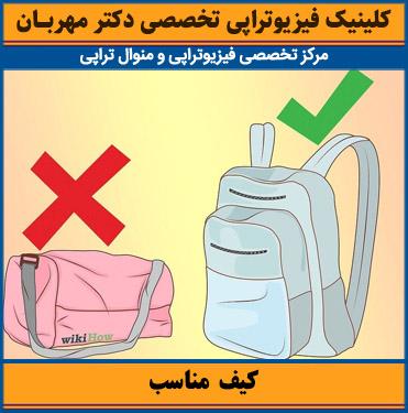 کیف مناسب