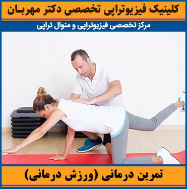 تمرین درمانی (ورزش درمانی)