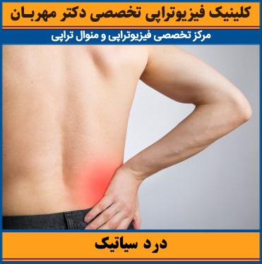 درد سیاتیک