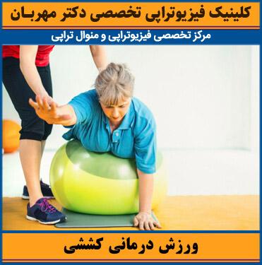 ورزش درمانی کششی