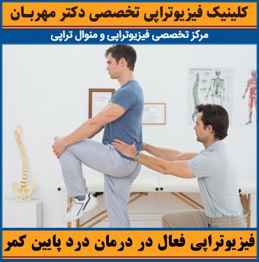 فیزیوتراپی فعال در درمان درد پایین کمر