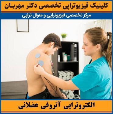الکتروتراپی آتروفی عضلانی