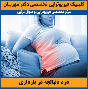 درد دنبالچه در بارداری