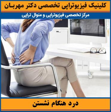 درد هنگام نشستن