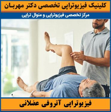 فیزیوتراپی آتروفی عضلانی