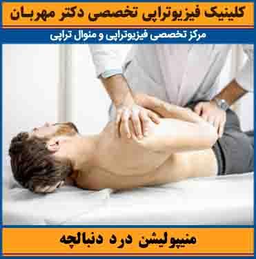 منیپولیشن درد دنبالچه