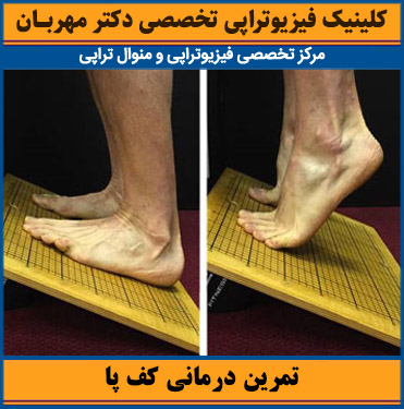 تمرین درمانی کف پا